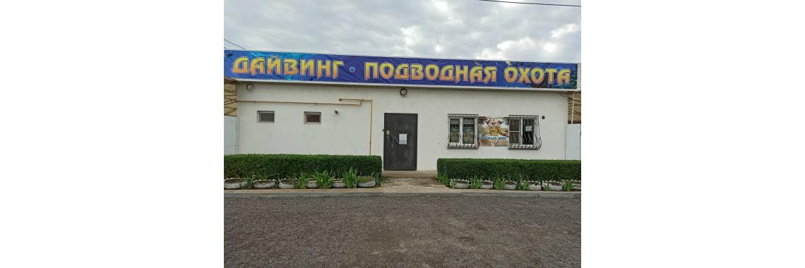 Магазин все для дайвинга и подводной охоты в Волжском!