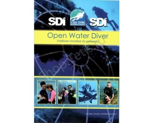 Учебник Open Water SDI