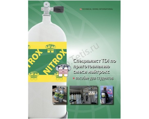 Учебник к курсу Nitrox Gas Blender TDI