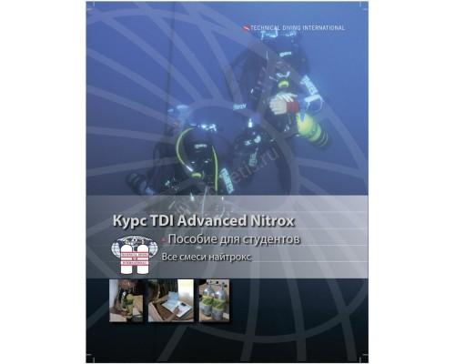 Учебник к курсу Advanced Nitrox TDI
