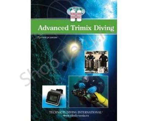Учебник Advanced Trimix TDI