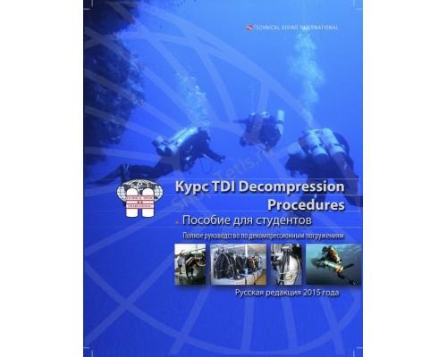 Учебник Decompression Procedures