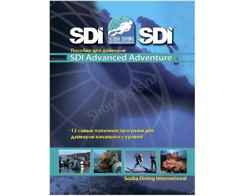 Учебник к курсу Advanced Adventure SDI