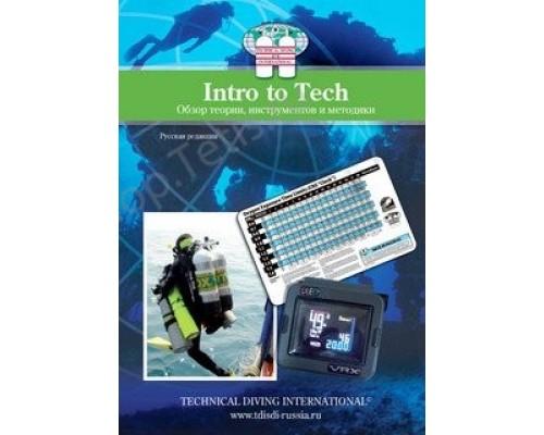 Учебник к курсу Intro to Tecn TDI