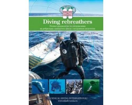 Учебник к курсу CCR Rebreather TDI