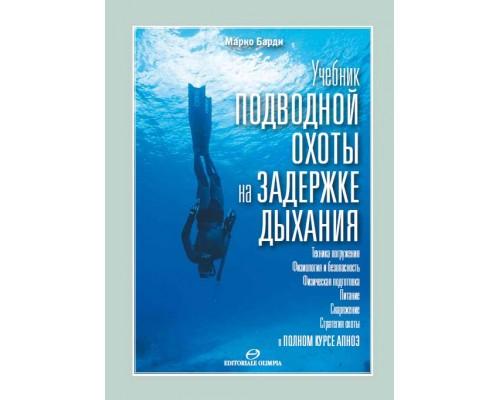 Учебник подводной охоты на задержке дыхания(Марко Барди)