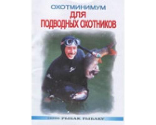 «Охотминимум для подводных охотников», В.Виноградов